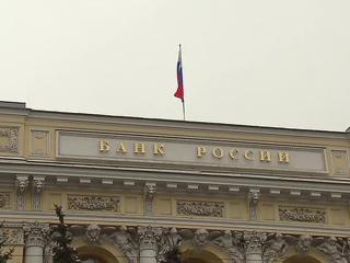 Банк России: в 2020 году из России по сомнительным операциям вывели 53 млрд рублей