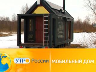 Утро России. Мобильный дом