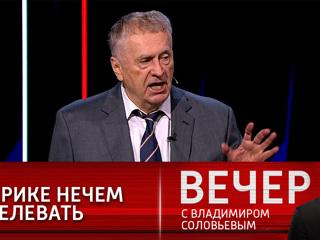 Вечер с Владимиром Соловьевым. Жириновский: мы сумеем защитить интересы России