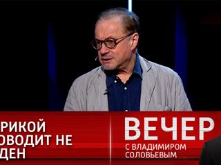Вечер с Владимиром Соловьевым. Встреча Путина и Байдена – единственный шанс наладить отношения РФ и США