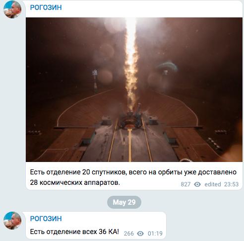 Рогозин сообщил о выведении на целевые орбиты всех спутников OneWeb