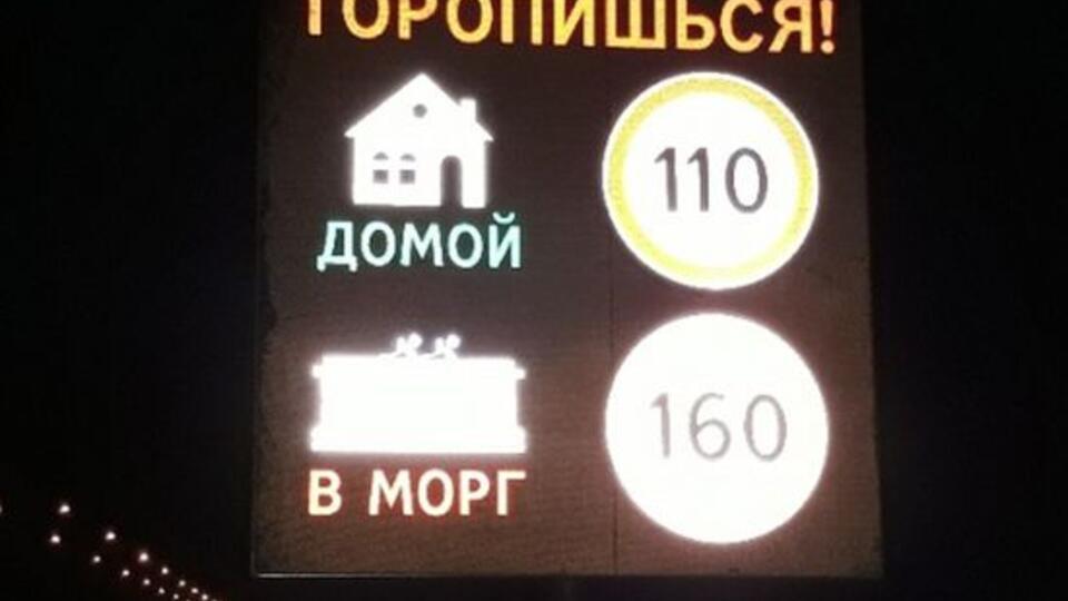 С лихачами на российских дорогах будут бороться динамическими знаками