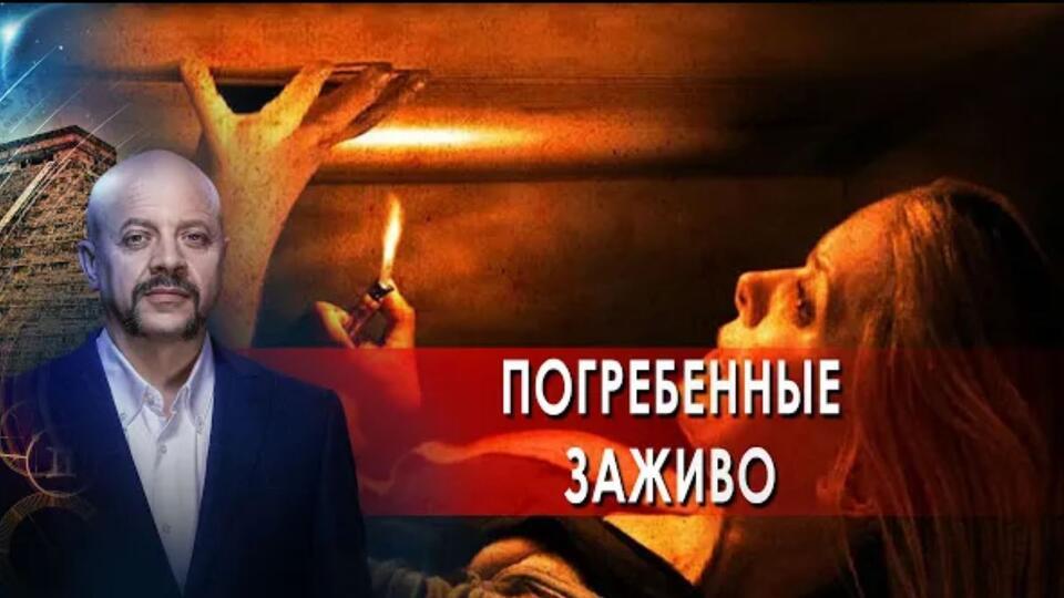 Погребенные заживо | Загадки человечества с Олегом Шишкиным (21.04.2021).