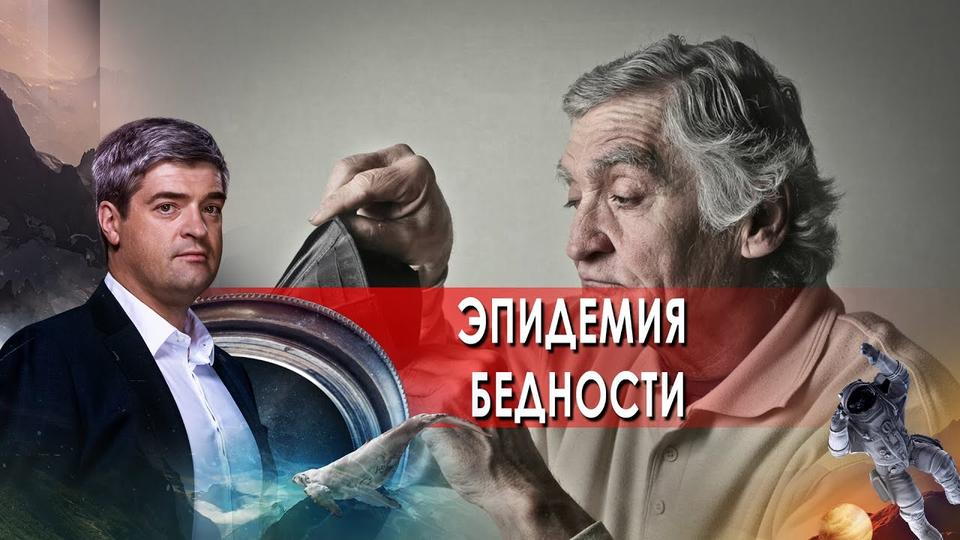 Эпидемия бедности! НИИ РЕН ТВ. (01.06.2021).