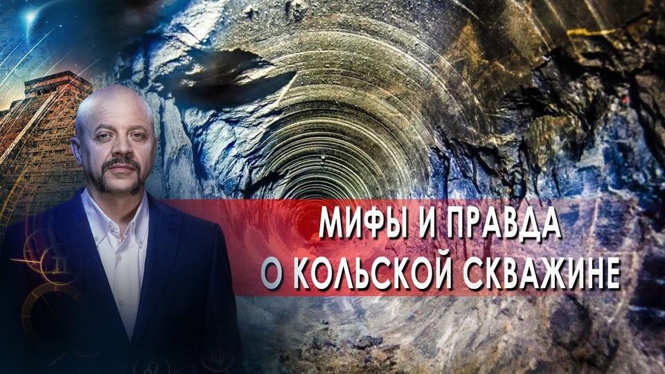 Мифы и правда о Кольской скважине   Загадки человечества с Олегом Шишкиным (31.05.2021).