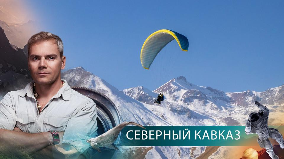 'НИИ. Путеводитель'. Северный Кавказ. (07.04.2021).