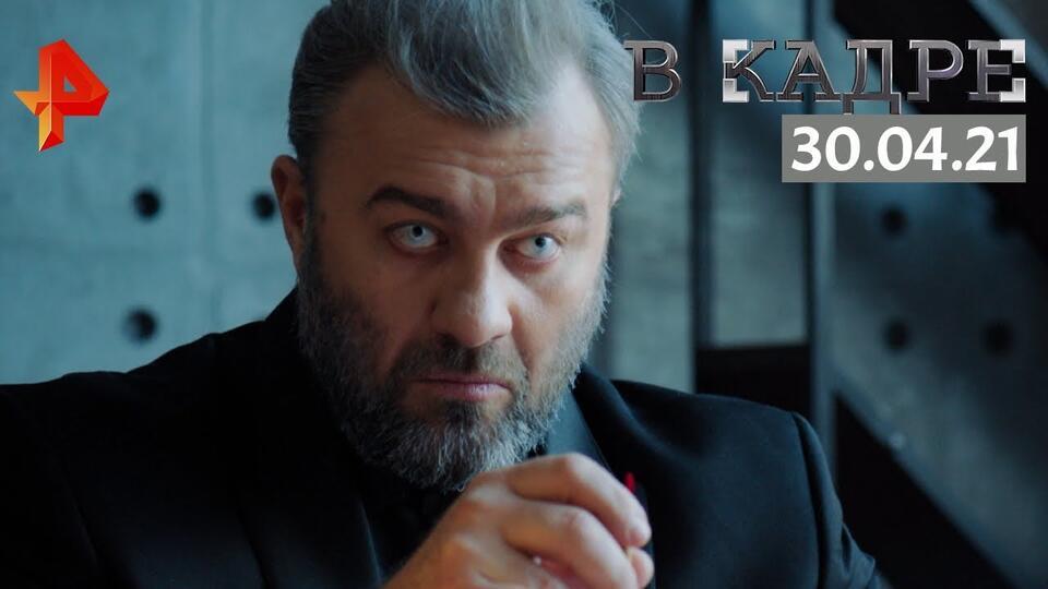 #[ВКадре]: интервью с Михаилом Пореченковым \ сериал 'Сержант'