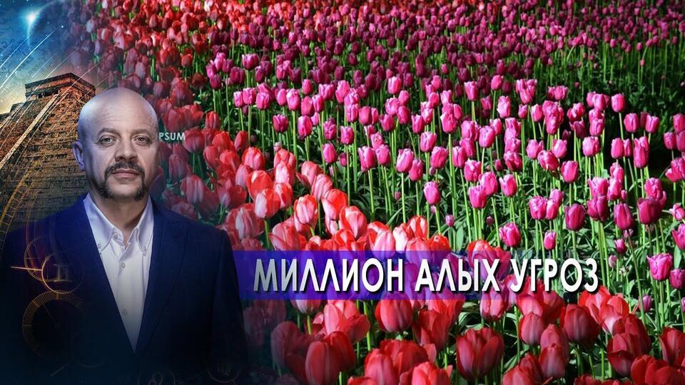 Миллион алых угроз   Загадки человечества с Олегом Шишкиным (27.05.2021).