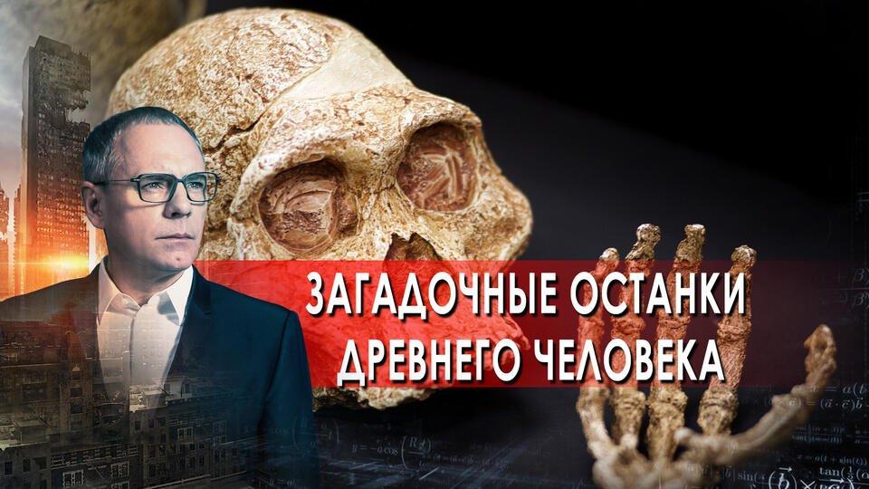 Загадочные останки древнего человека. Самые шокирующие гипотезы с Игорем Прокопенко (20.05.2021).