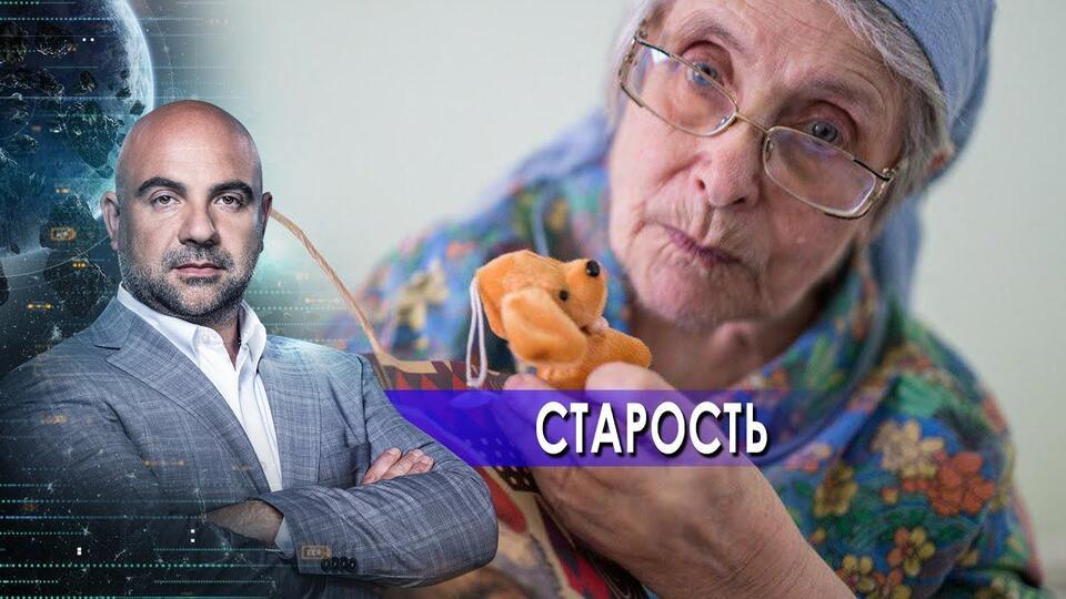 Старость. 'Как устроен мир' с Тимофеем Баженовым. (24.05.2021)