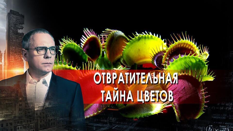 Отвратительная тайна цветов. Самые шокирующие гипотезы с Игорем Прокопенко (25.05.2021).