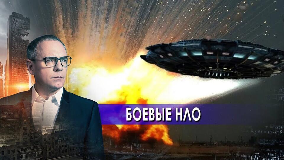 Боевые НЛО. Самые шокирующие гипотезы с Игорем Прокопенко (24.06.2021).