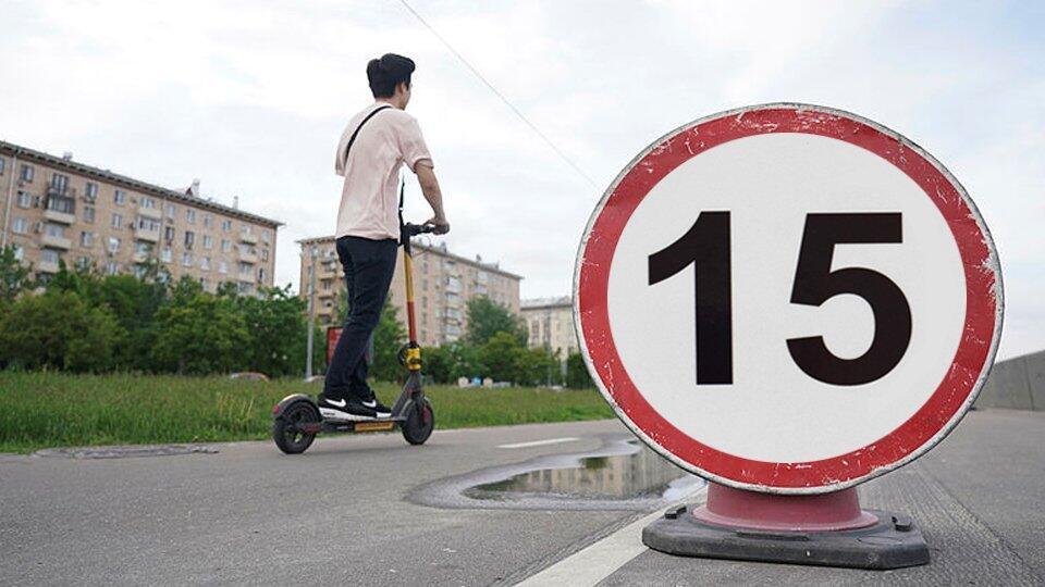 Скорость электросамокатов в парках Москвы могут ограничить до 15 км/ч
