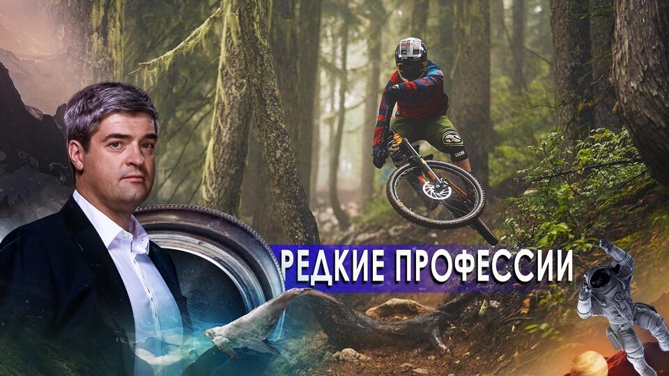 Редкие профессии. НИИ РЕН ТВ. (15.03.2021).