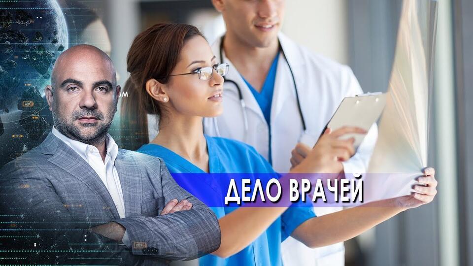 Дело врачей. 'Как устроен мир' с Тимофеем Баженовым. (27.05.2021)