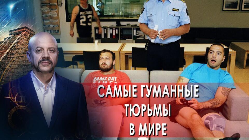 Самые гуманные тюрьмы в мире | Загадки человечества с Олегом Шишкиным (13.04.2021).