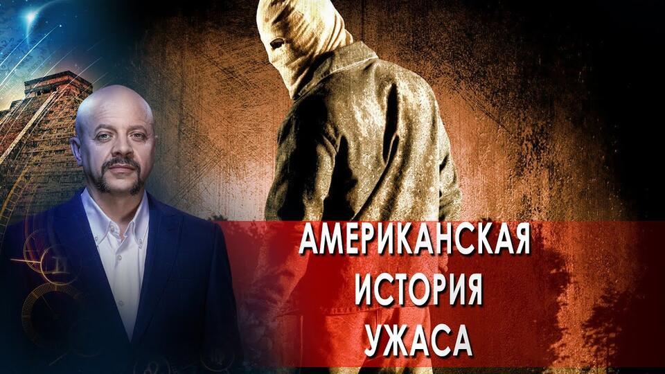 Американская история ужаса | Загадки человечества с Олегом Шишкиным (30.04.2021).