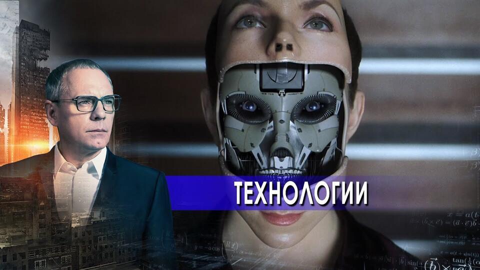 Технологии. Самые шокирующие гипотезы с Игорем Прокопенко (19.05.2021).