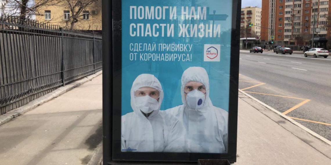 В Москве начали вакцинацию горожан от коронавируса на дому