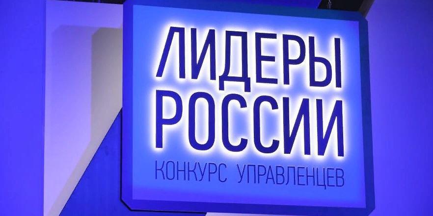 Около 11 тысяч иностранцев подали заявки на конкурс 'Лидеры России'