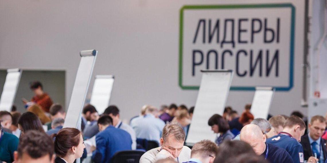 Регистрация на четвертый сезон конкурса управленцев 'Лидеры России' откроется 31 марта