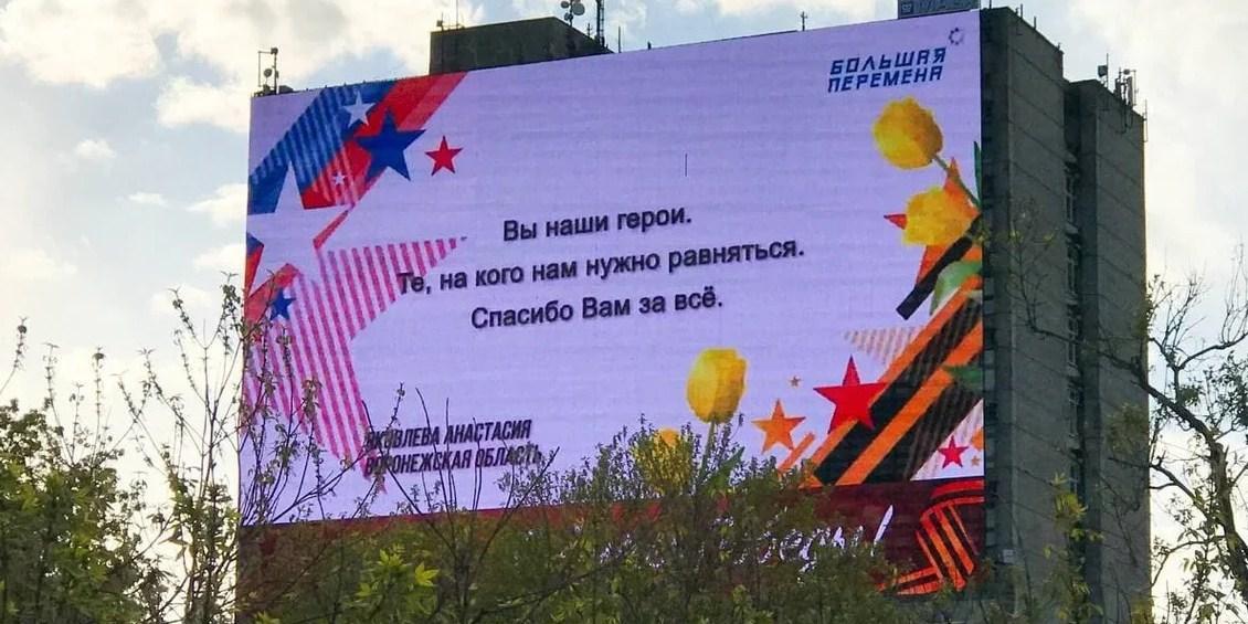 Участники 'Большой перемены' и Российского движения школьников поздравили ветеранов с Днём Победы