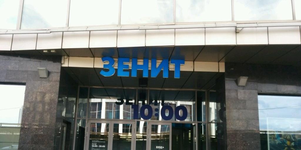 ФК 'Зенит' закончил 2020 год с 2 млрд убытка