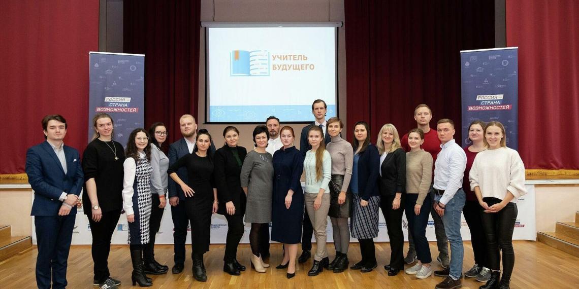В Санкт-Петербурге стартовал финал конкурса 'Учитель будущего'