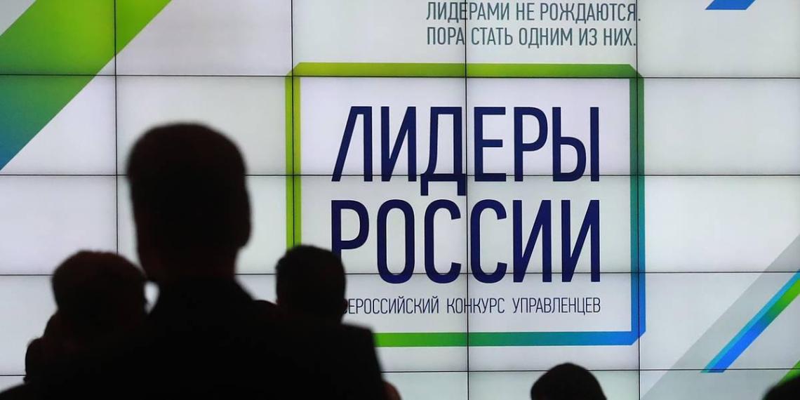 Все регионы России и 132 страны мира участвуют в четвертом сезоне 'Лидеров России'