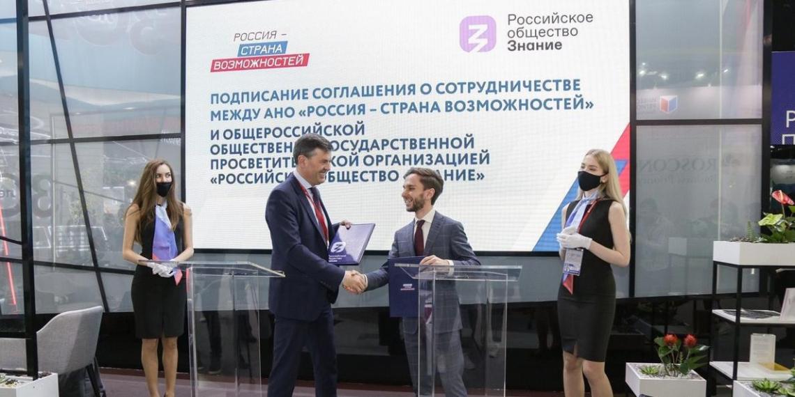 Российское общество 'Знание' и АНО 'Россия — страна возможностей' заключили соглашение о сотрудничестве