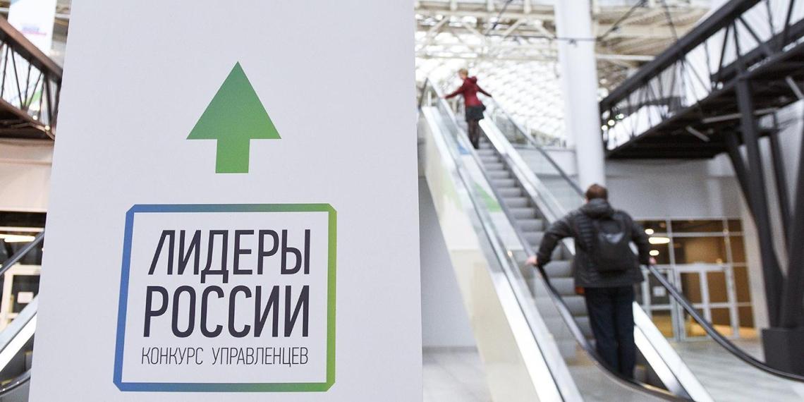 Более 100 тысяч человек подали заявки на четвертый конкурс управленцев 'Лидеры России'