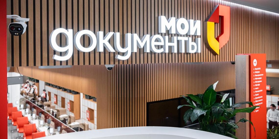Собянин открыл шестой флагманский центр 'Мои документы' в Москве