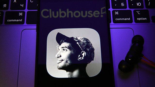 Berlingske (Дания): эксклюзивная социальная сеть покончит со злом в интернете. Clubhouse пошел на шаг дальше
