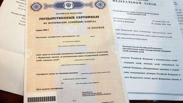 В Дагестане арестовали подозреваемого в мошенничестве с маткапиталом
