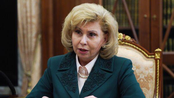 Москалькова рассказала о появлении новой категории прав граждан
