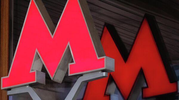 В центре Москвы ограничат работу станций метро из-за репетиции парада