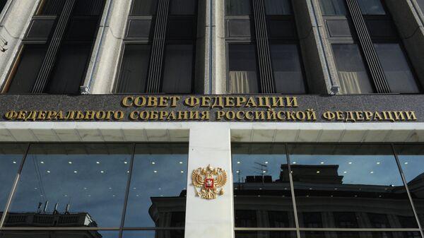 Совфед поддержал закон о ежегодных отчетах НКО-иноагентов в Минюсте