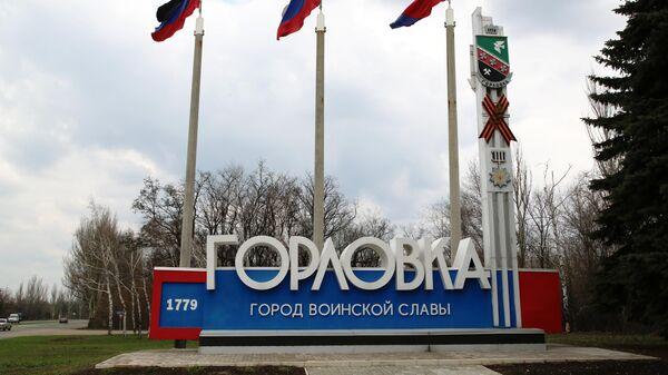 ДНР обвинила Киев в минометном обстреле окраин Горловки