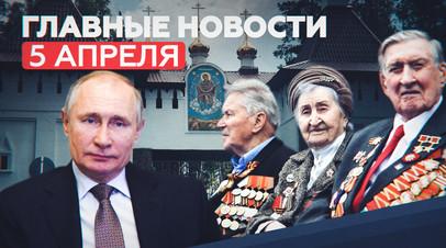 Новости дня — 5 апреля: послание Путина Федеральному собранию, закон об оскорблении ветеранов