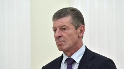 Козак объяснил нежелание Киева выйти из Минских соглашений