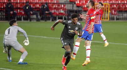 МЮ победил «Гранаду» в первом матче 1/4 финала Лиги Европы