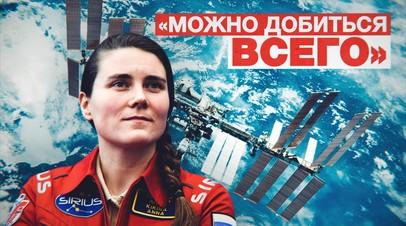 «Ставить цели и достигать их»: Анна Кикина о своём пути в космонавтику
