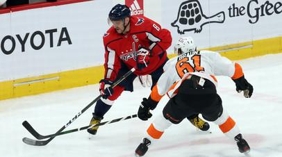 Два очка Овечкина помогли «Вашингтону» разгромить «Филадельфию» в НХЛ