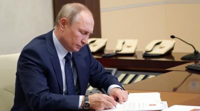 Путин подписал указ о группе по научно-технологическому развитию