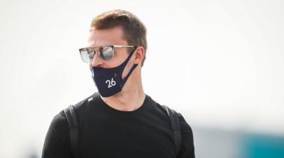 В Alpine опровергли слухи о возможном выступлении Квята на Гран-при Эмилия-Романьи