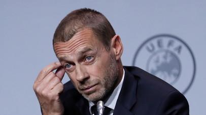 Президент УЕФА поблагодарил «Манчестер Сити» за выход из Суперлиги