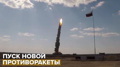 Воздушно-космические силы выполнили пуск новой противоракеты системы ПРО — видео