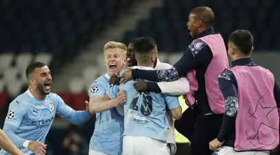 «Манчестер Сити» в большинстве победил ПСЖ в первом матче 1/2 финала ЛЧ