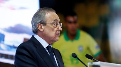 Перес — о распаде Суперлиги: «Реал», «Барселона», «Ювентус» и «Милан» всё ещё ведут переговоры