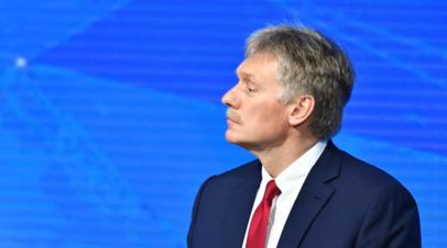 Песков прокомментировал отношения России и США